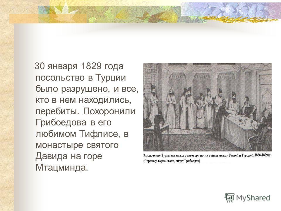 В Тифлисе, он страстно влюбился в княжну Нину Чавчавадзе, и обвенчался с нею. Супружеское счастье было безмерно, но к сожалению, как и всё земное, оно вскоре трагически закончилось.