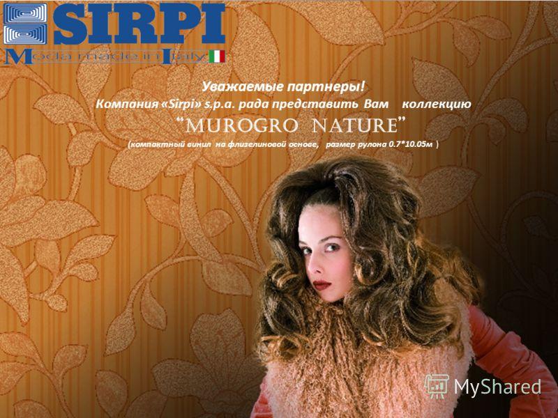 Уважаемые партнеры! Компания «Sirpi» s.p.a. рада представить Вам коллекцию murogro Nature (компактный винил на флизелиновой основе, размер рулона 0.7*10.05м )