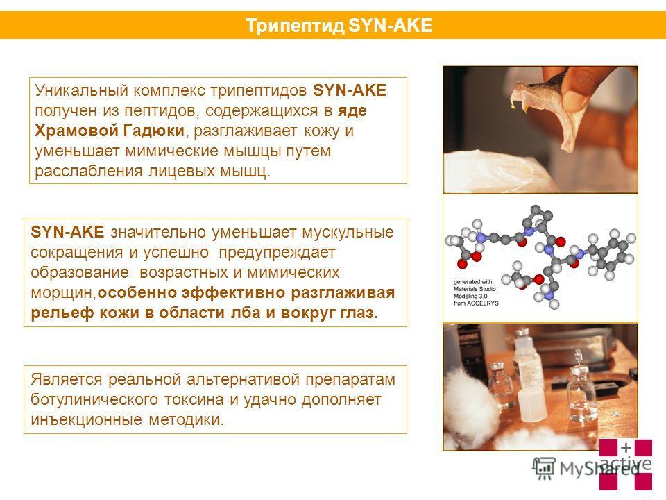 Трипептид SYN-AKE Уникальный комплекс трипептидов SYN-AKE получен из пептидов, содержащихся в яде Храмовой Гадюки, разглаживает кожу и уменьшает мимические мышцы путем расслабления лицевых мышц. SYN-AKE значительно уменьшает мускульные сокращения и у