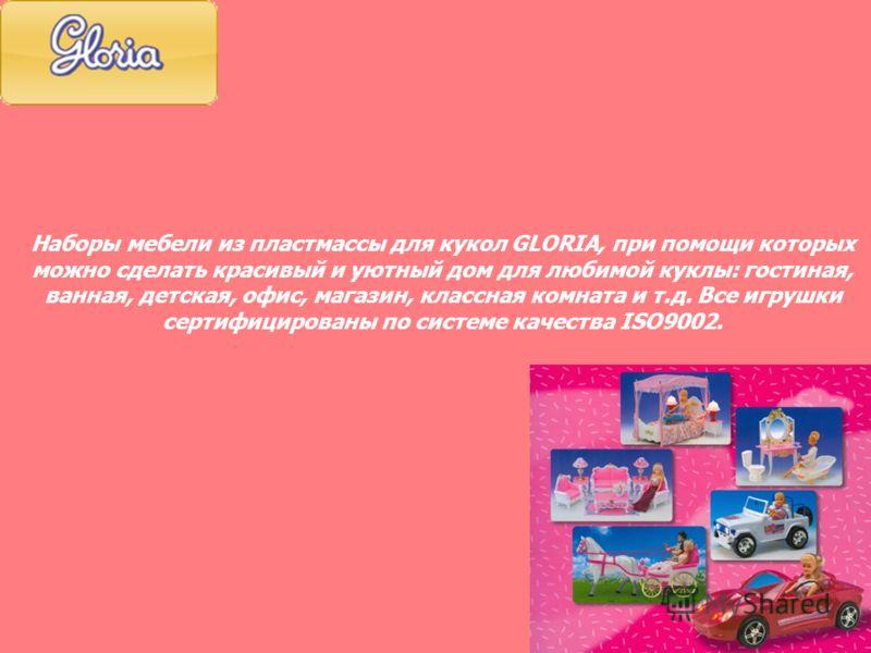 Наборы мебели из пластмассы для кукол GLORIA, при помощи которых можно сделать красивый и уютный дом для любимой куклы: гостиная, ванная, детская, офис, магазин, классная комната и т.д. Все игрушки сертифицированы по системе качества ISO9002.
