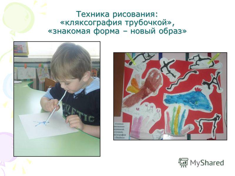 Техника рисования: «кляксография трубочкой», «знакомая форма – новый образ»
