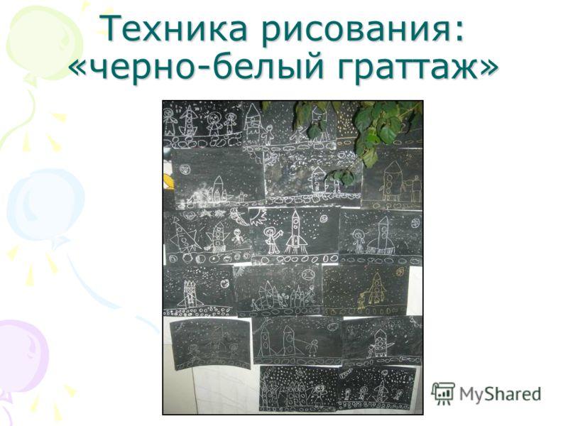 Техника рисования: «черно-белый граттаж»