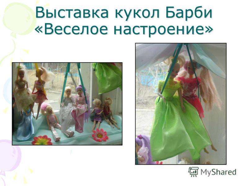 Выставка кукол Барби «Веселое настроение»