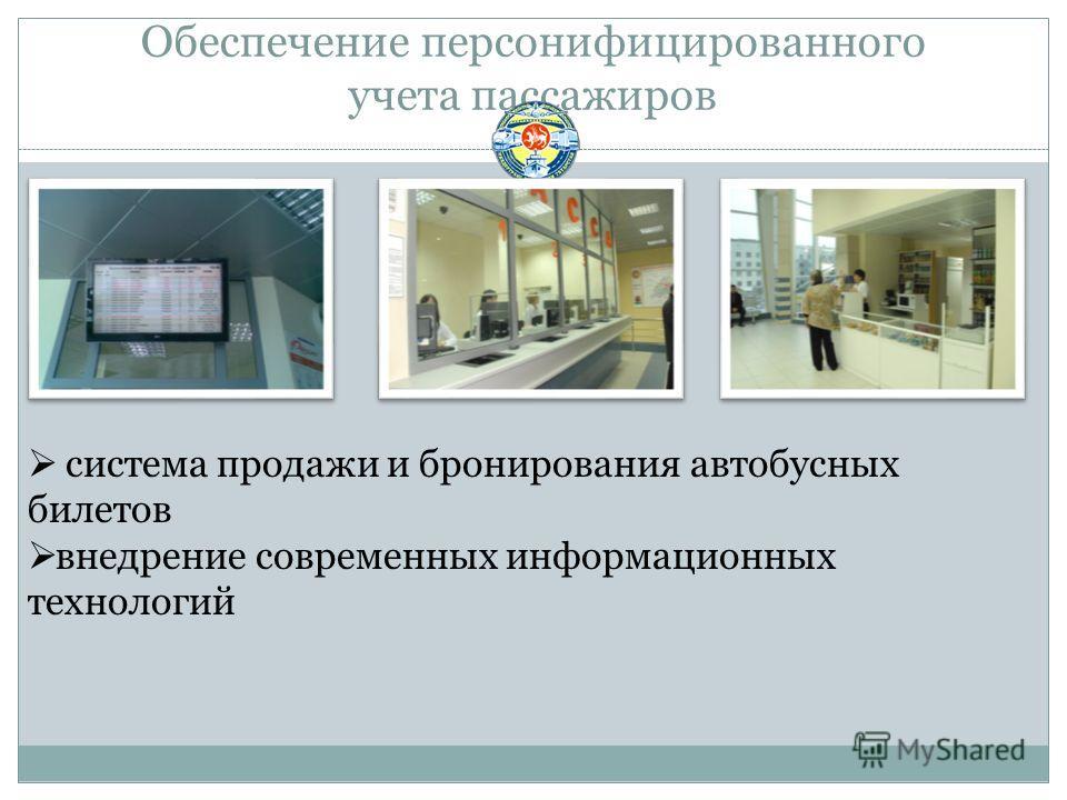 Обеспечение персонифицированного учета пассажиров система продажи и бронирования автобусных билетов внедрение современных информационных технологий