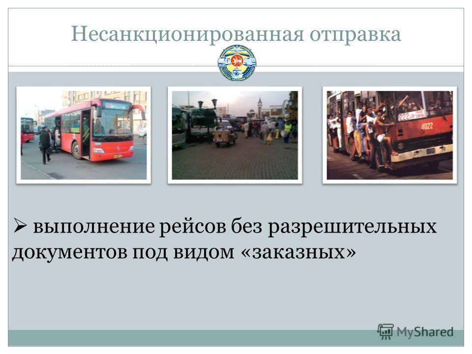 Несанкционированная отправка выполнение рейсов без разрешительных документов под видом «заказных»