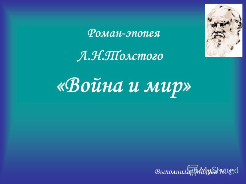 Роман-эпопея «Война и мир» Л.Н.Толстого Выполнила: Махова Н. С.