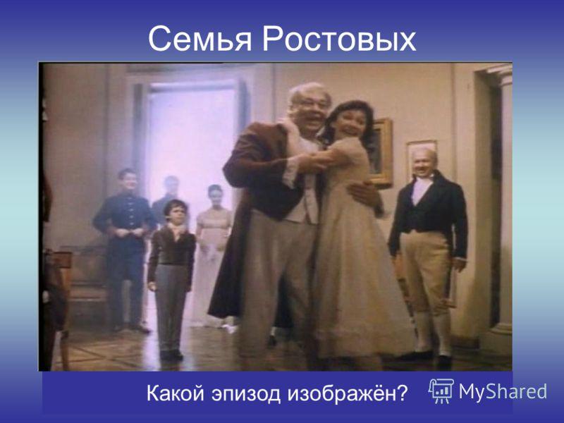Семья Ростовых Какой эпизод изображён?