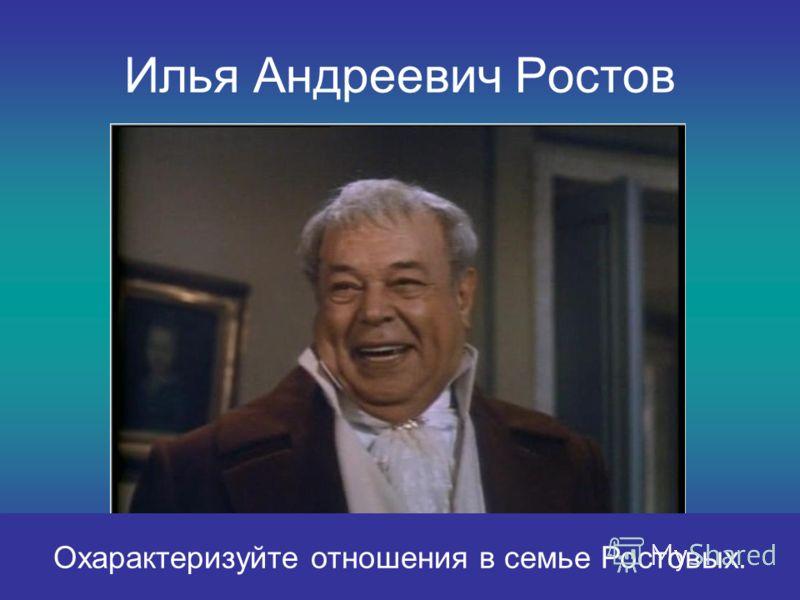Илья Андреевич Ростов Охарактеризуйте отношения в семье Ростовых.