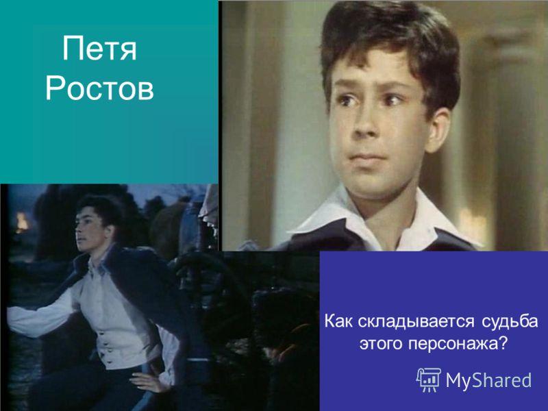 Петя Ростов Как складывается судьба этого персонажа?