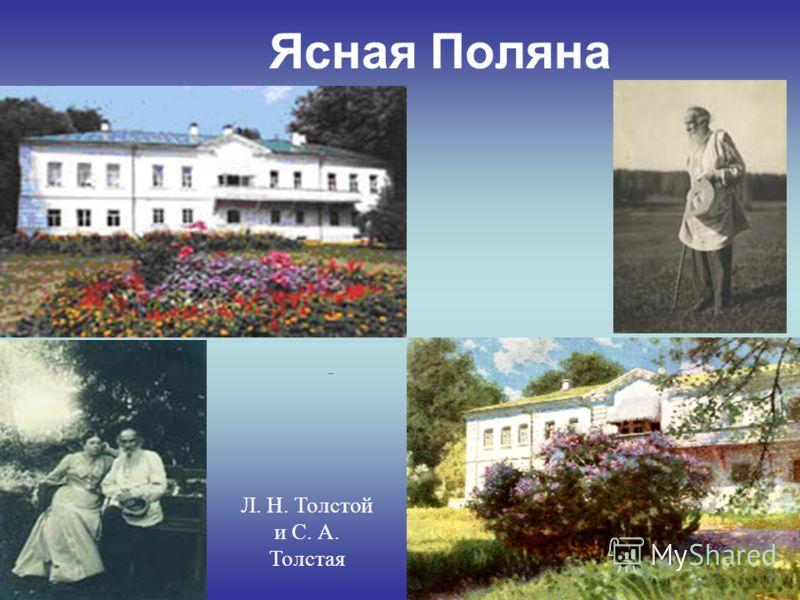 Ясная Поляна Л. Н. Толстой и С. А. Толстая