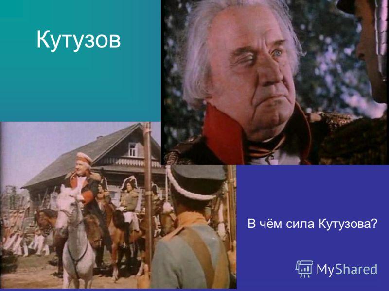 Кутузов В чём сила Кутузова?
