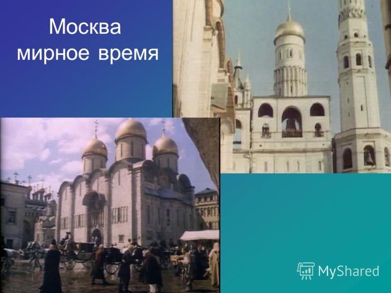 Москва мирное время