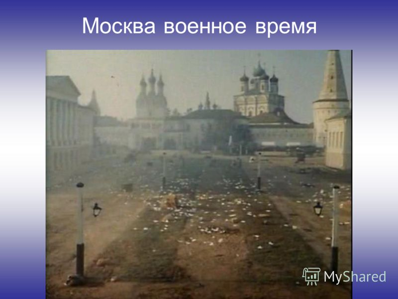 Москва военное время