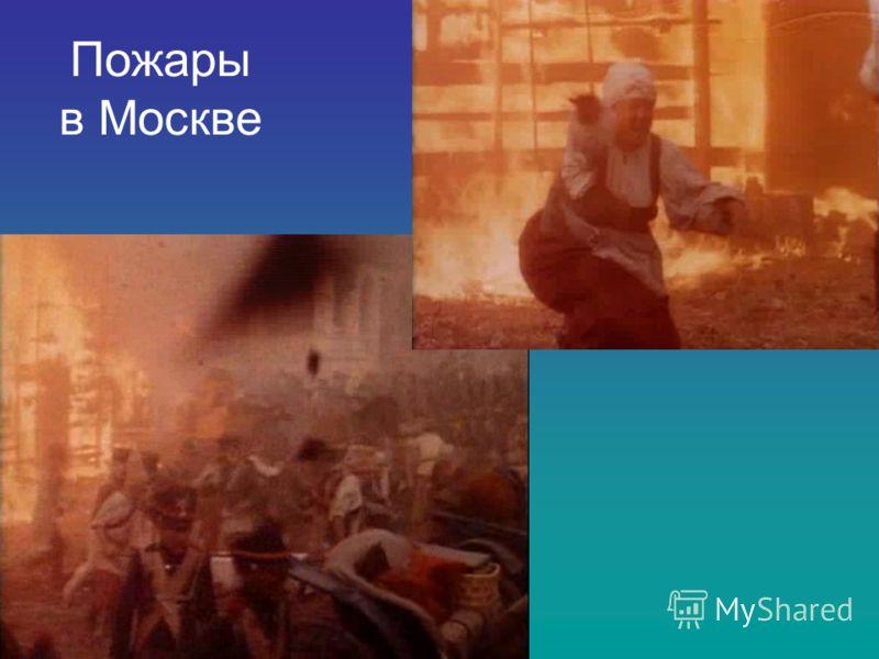 Пожары в Москве