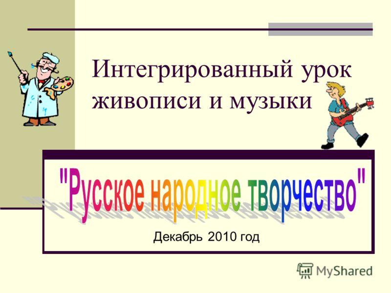 Интегрированный урок живописи и музыки Декабрь 2010 год