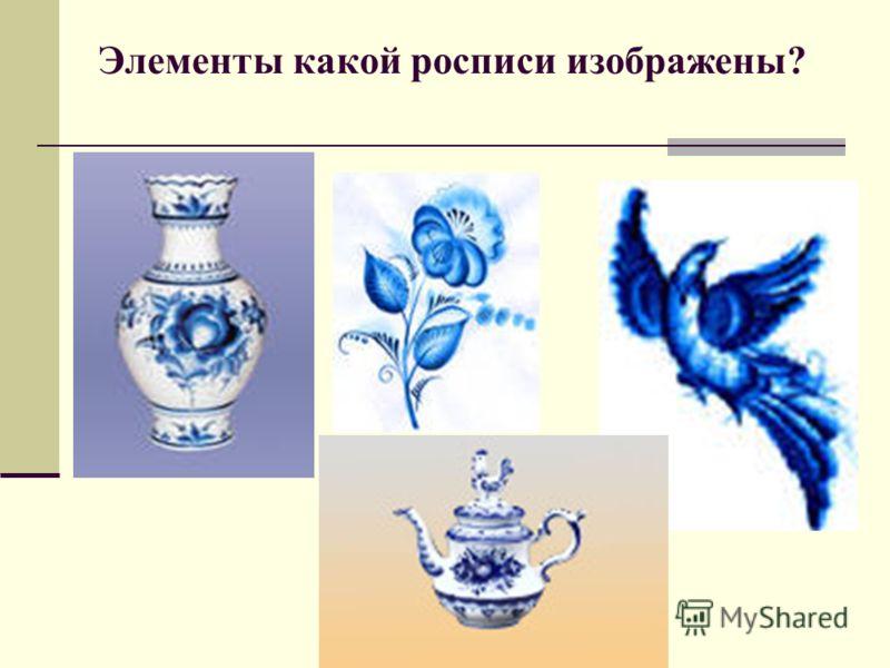 Элементы какой росписи изображены?
