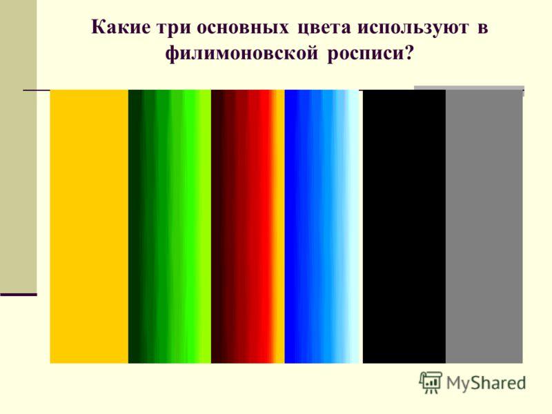 Какие три основных цвета используют в филимоновской росписи?
