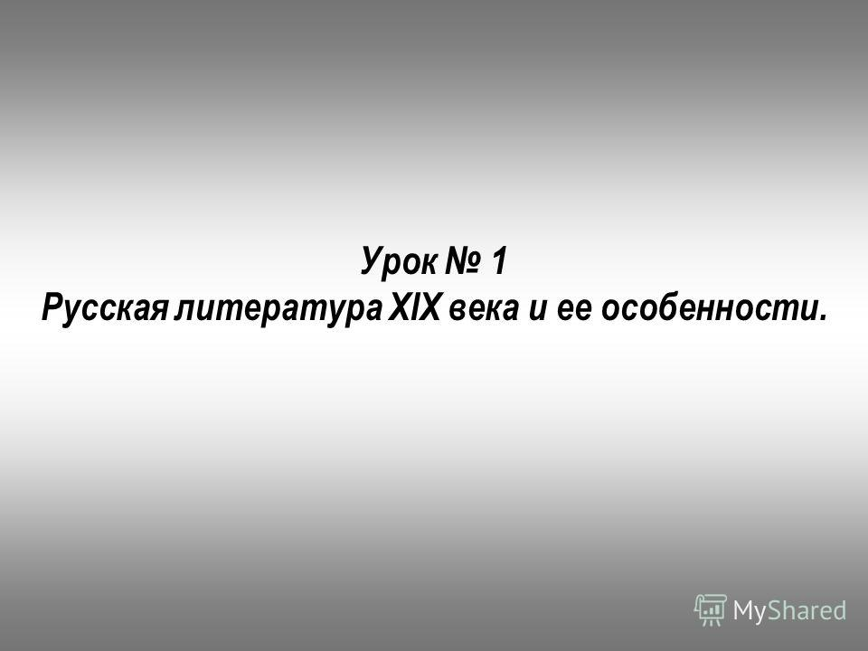 Урок 1 Русская литература XIX века и ее особенности.