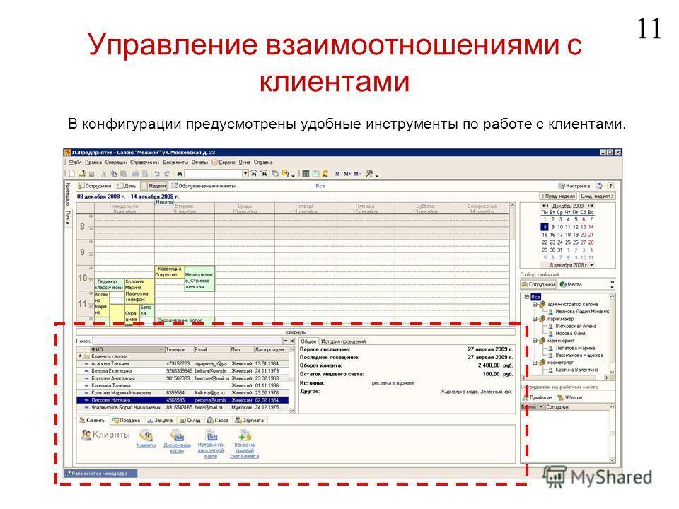Управление взаимоотношениями с клиентами В конфигурации предусмотрены удобные инструменты по работе с клиентами. 1