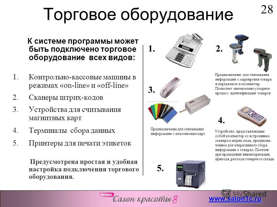 К системе программы может быть подключено торговое оборудование всех видов: 1.Контрольно-кассовые машины в режимах «on-line» и «off-line» 2.Сканеры штрих-кодов 3.Устройства для считывания магнитных карт 4.Терминалы сбора данных 5.Принтеры для печати