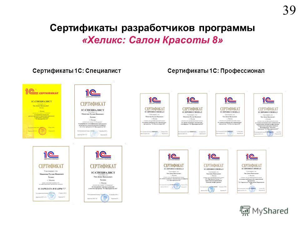 Сертификаты разработчиков программы «Хеликс: Салон Красоты 8» Сертификаты 1С: СпециалистСертификаты 1С: Профессионал 39