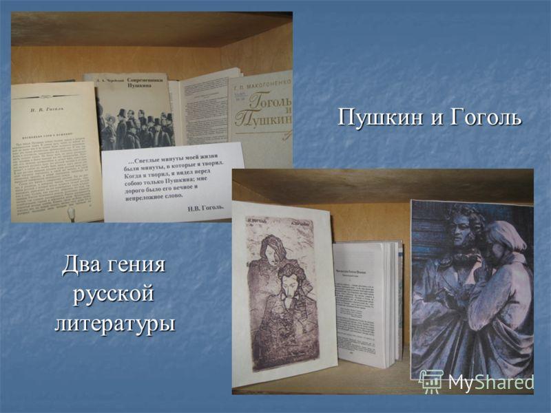 Пушкин и Гоголь Два гения русской литературы Пушкин и Гоголь Два гения русской литературы