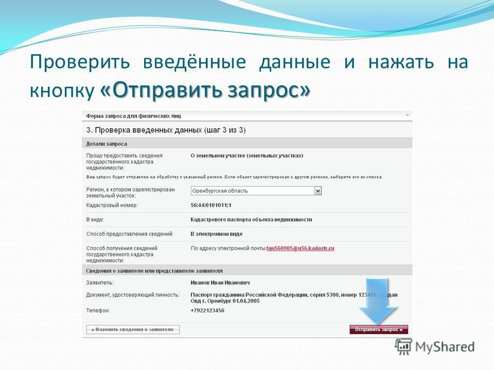 «Отправить запрос» Проверить введённые данные и нажать на кнопку «Отправить запрос»