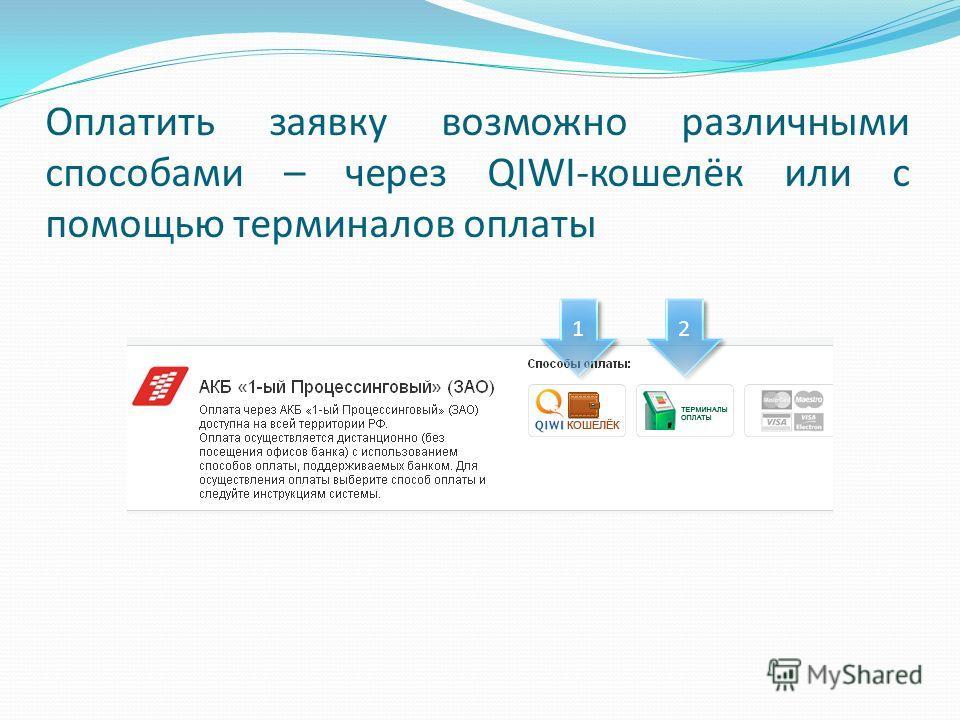 Оплатить заявку возможно различными способами – через QIWI-кошелёк или с помощью терминалов оплаты 1 1 2 2