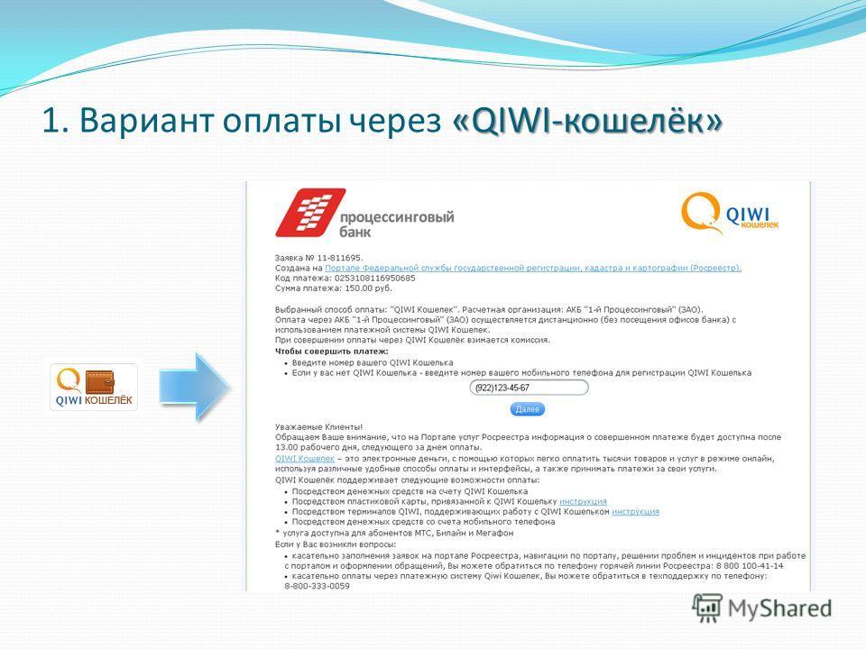 «QIWI-кошелёк» 1. Вариант оплаты через «QIWI-кошелёк»