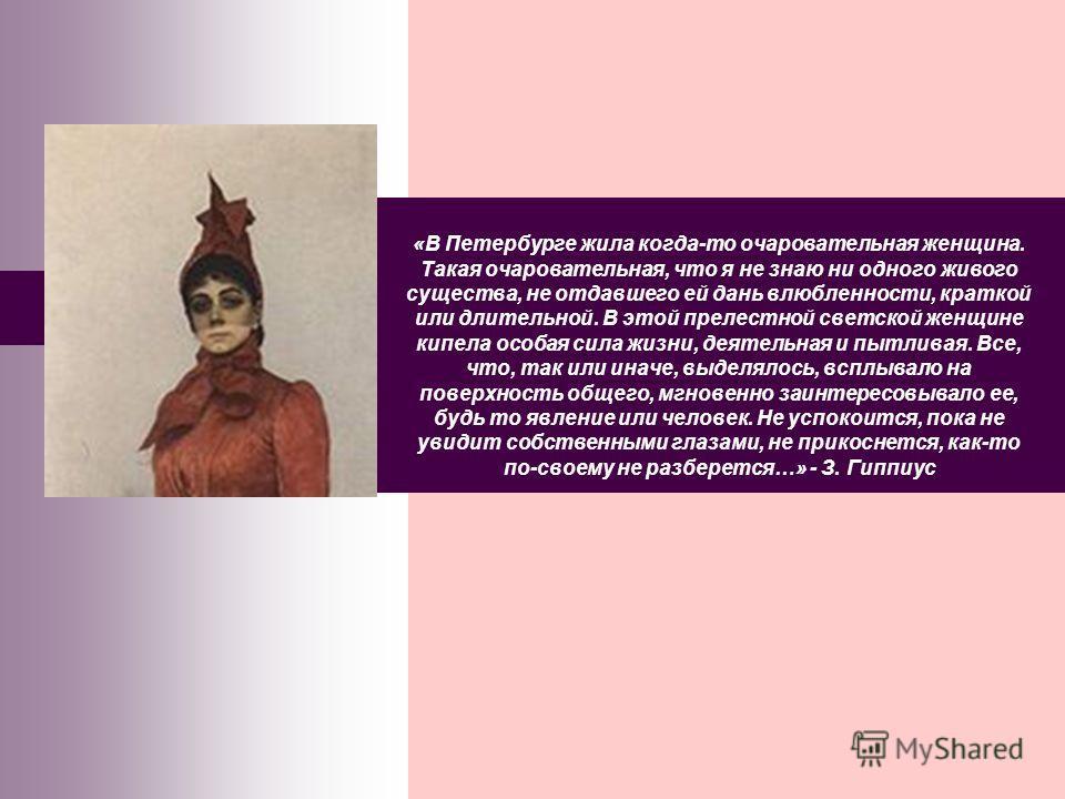 «В Петербурге жила когда-то очаровательная женщина. Такая очаровательная, что я не знаю ни одного живого существа, не отдавшего ей дань влюбленности, краткой или длительной. В этой прелестной светской женщине кипела особая сила жизни, деятельная и пы