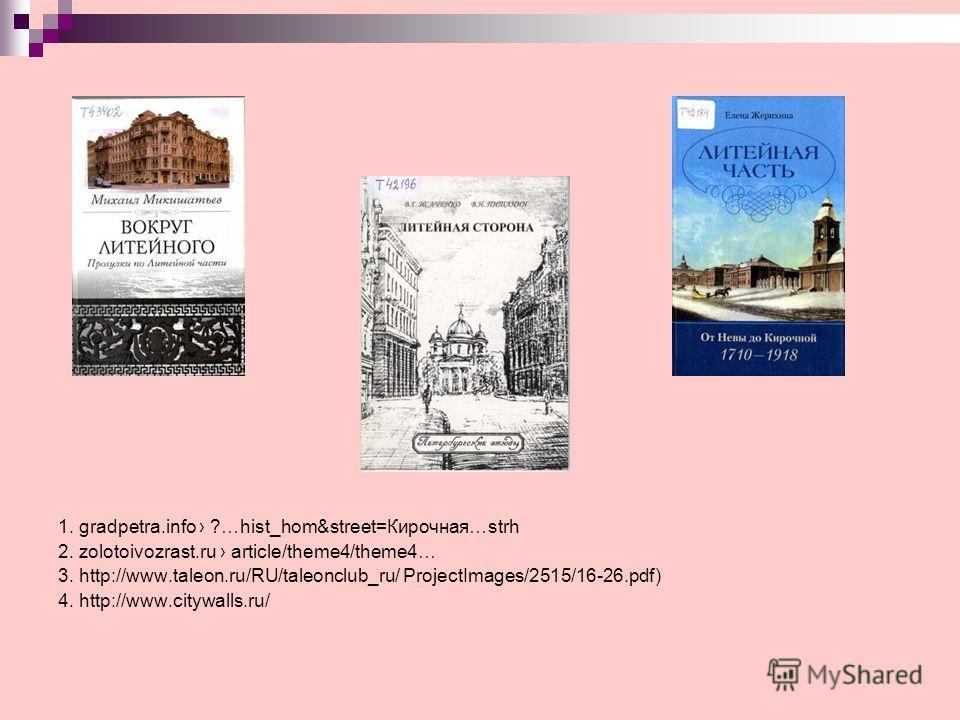 1. gradpetra.info ?…hist_hom&street=Кирочная…strh 2. zolotoivozrast.ru article/theme4/theme4… 3. http://www.taleon.ru/RU/taleonclub_ru/ ProjectImages/2515/16-26.pdf) 4. http://www.citywalls.ru/