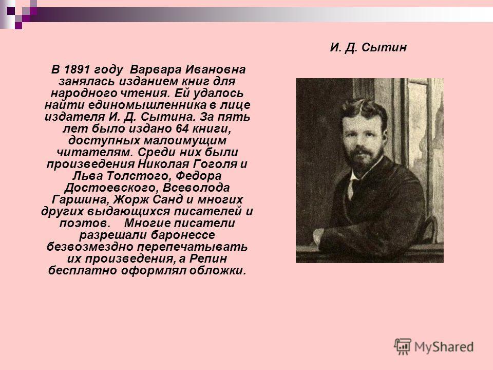 В 1891 году Варвара Ивановна занялась изданием книг для народного чтения. Ей удалось найти единомышленника в лице издателя И. Д. Сытина. За пять лет было издано 64 книги, доступных малоимущим читателям. Среди них были произведения Николая Гоголя и Ль