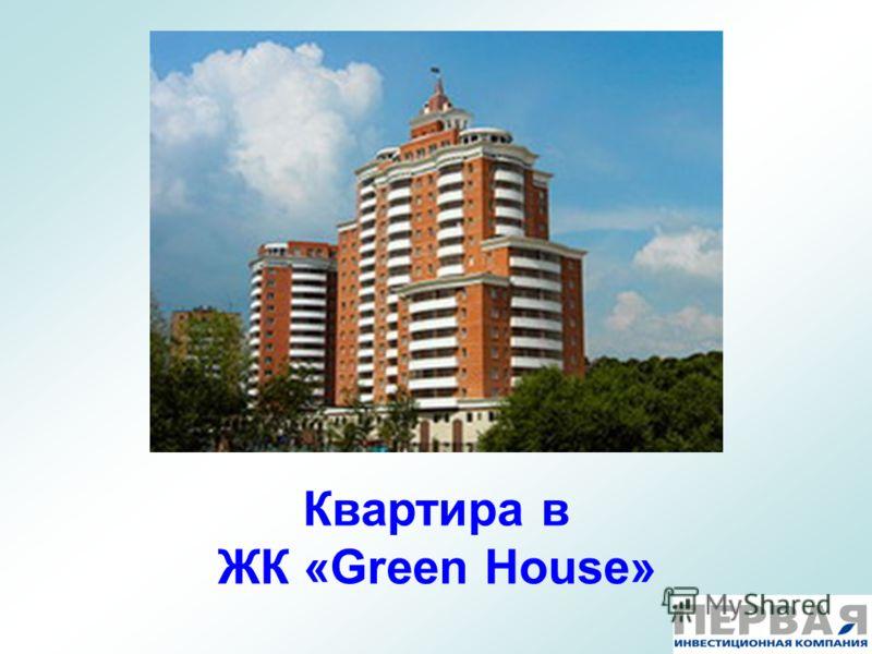 Квартира в ЖК «Green House»