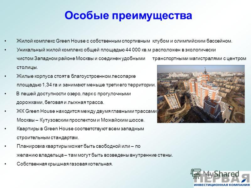 Особые преимущества Жилой комплекс Green House с собственным спортивным клубом и олимпийским бассейном. Уникальный жилой комплекс общей площадью 44 000 кв.м расположен в экологически чистом Западном районе Москвы и соединен удобными транспортными маг