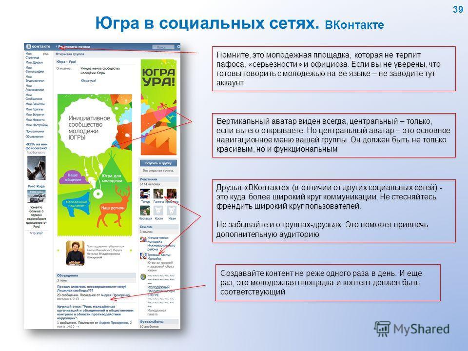 Югра в социальных сетях. ВКонтакте Помните, это молодежная площадка, которая не терпит пафоса, «серьезности» и официоза. Если вы не уверены, что готовы говорить с молодежью на ее языке – не заводите тут аккаунт Вертикальный аватар виден всегда, центр