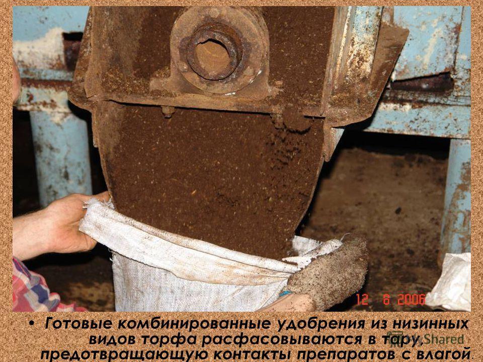 Готовые комбинированные удобрения из низинных видов торфа расфасовываются в тару, предотвращающую контакты препаратов с влагой.