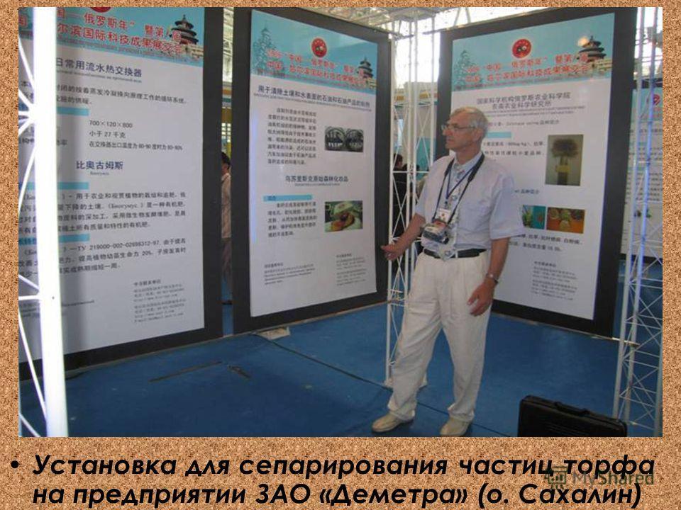 Установка для сепарирования частиц торфа на предприятии ЗАО «Деметра» (о. Сахалин)