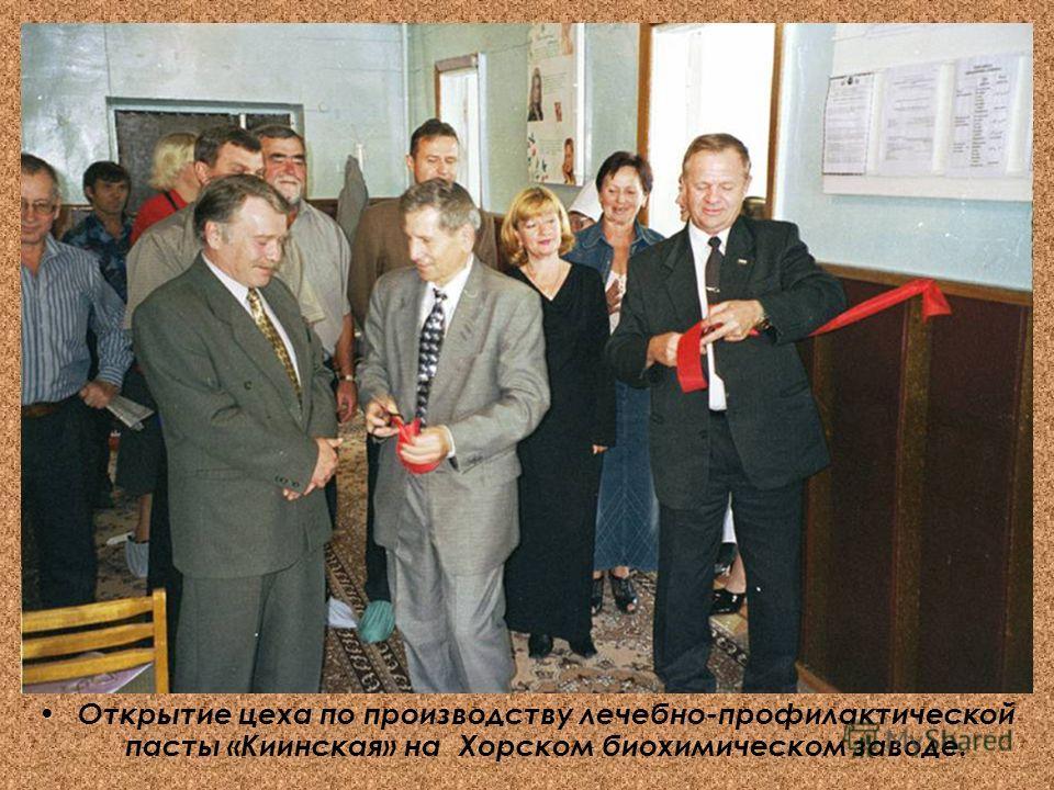 Открытие цеха по производству лечебно-профилактической пасты «Киинская» на Хорском биохимическом заводе.