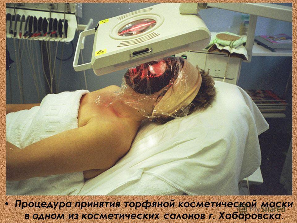 Процедура принятия торфяной косметической маски в одном из косметических салонов г. Хабаровска.