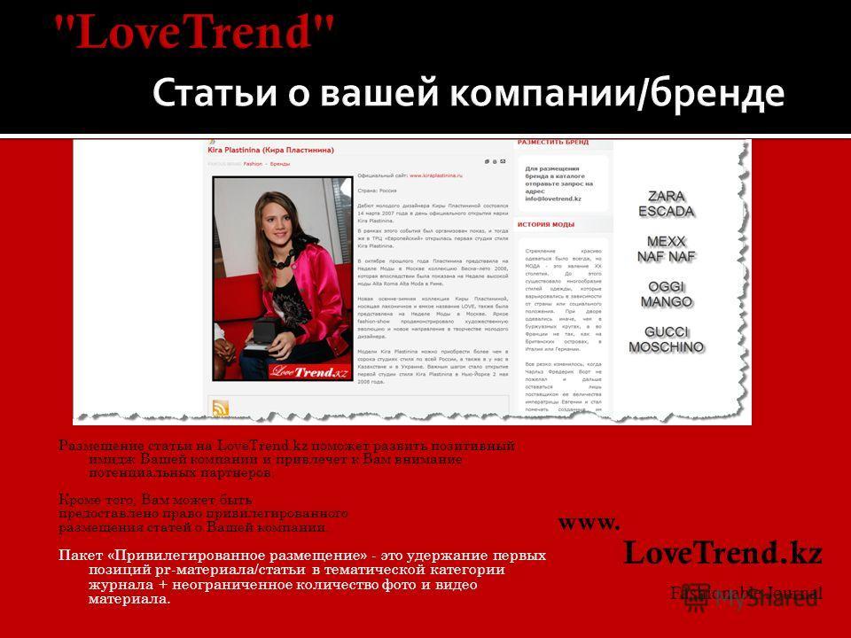 Размещение статьи на LoveTrend.kz поможет развить позитивный имидж Вашей компании и привлечет к Вам внимание потенциальных партнеров. Кроме того, Вам может быть предоставлено право привилегированного размещения статей о Вашей компании. Пакет «Привиле