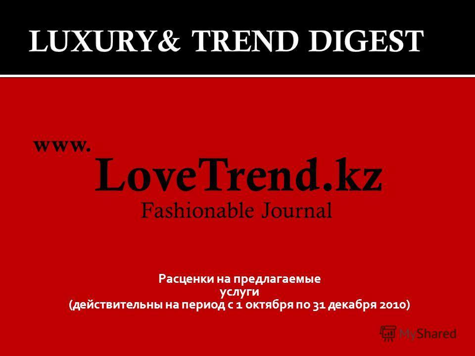 www. LoveTrend.kz Fashionable Journal Расценки на предлагаемые услуги (действительны на период с 1 октября по 31 декабря 2010)