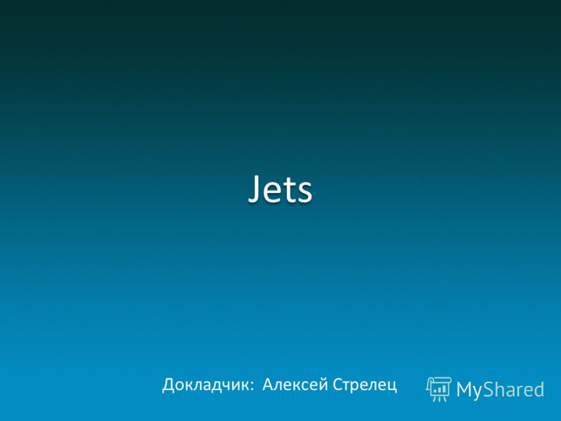 Jets Докладчик: Алексей Стрелец