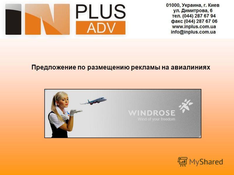 Предложение по размещению рекламы на авиалиниях