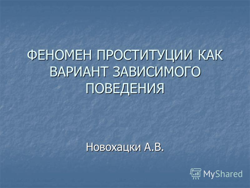 ФЕНОМЕН ПРОСТИТУЦИИ КАК ВАРИАНТ ЗАВИСИМОГО ПОВЕДЕНИЯ Новохацки А.В.