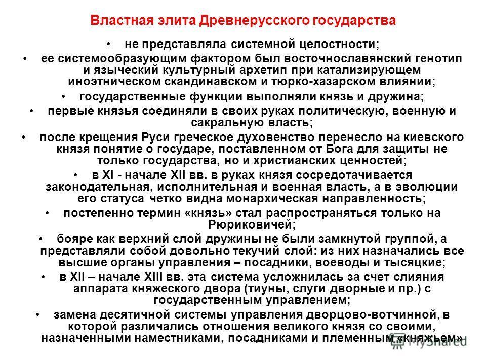 Властная элита Древнерусского государства не представляла системной целостности; ее системообразующим фактором был восточнославянский генотип и языческий культурный архетип при катализирующем иноэтническом скандинавском и тюрко-хазарском влиянии; гос