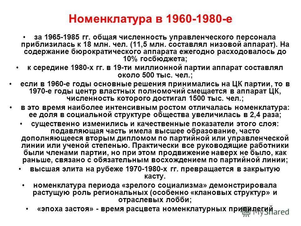 Номенклатура в 1960-1980-е за 1965-1985 гг. общая численность управленческого персонала приблизилась к 18 млн. чел. (11,5 млн. составлял низовой аппарат). На содержание бюрократического аппарата ежегодно расходовалось до 10% госбюджета; к середине 19