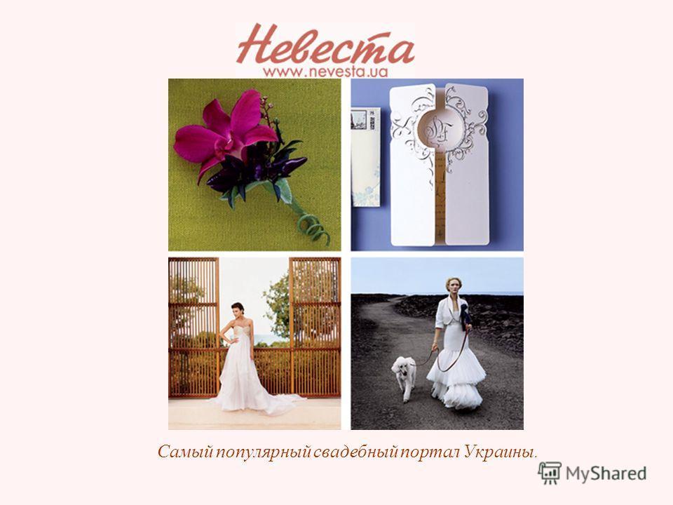 Самый популярный свадебный портал Украины.