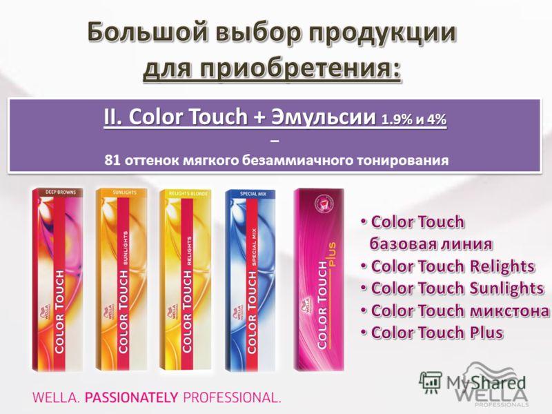 II. Color Touch + Эмульсии 1.9% и 4% – 81 оттенок мягкого безаммиачного тонирования II. Color Touch + Эмульсии 1.9% и 4% – 81 оттенок мягкого безаммиачного тонирования