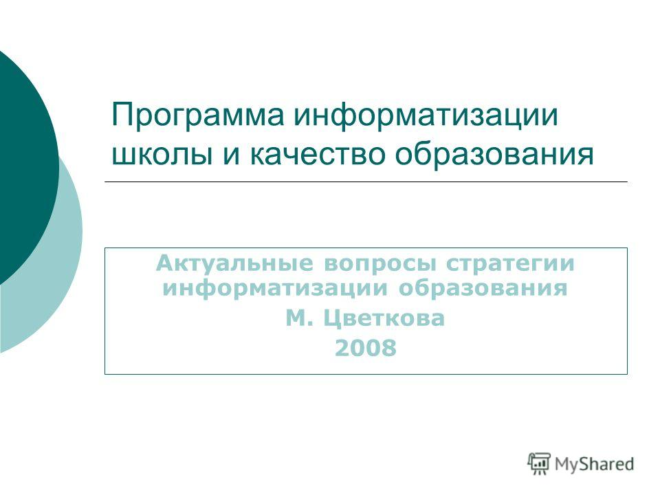 Программа информатизации школы и качество образования Актуальные вопросы стратегии информатизации образования М. Цветкова 2008