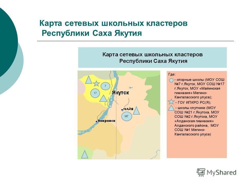 Карта сетевых школьных кластеров Республики Саха Якутия